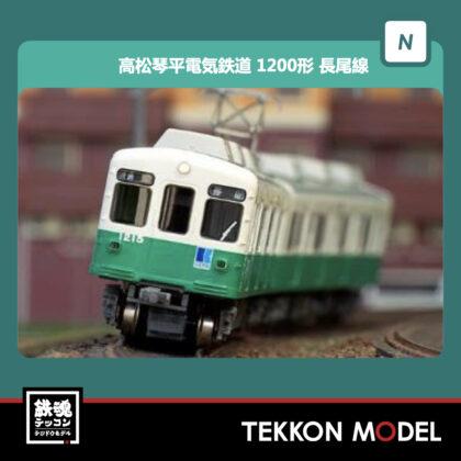 Nゲージ  GREENMAX 30451 高松琴平電気鉄道1200形(長尾線)2両編成セット(動力付き)...