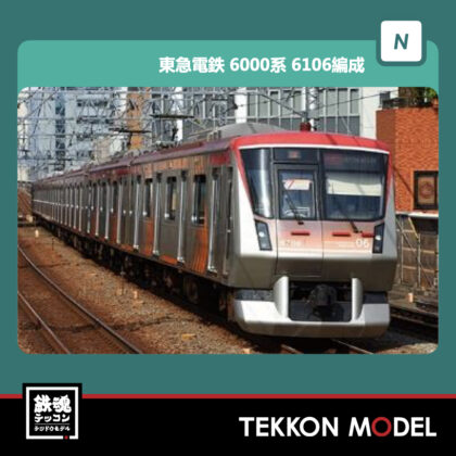 Nゲージ  GREENMAX 30449 東急電鉄6000系(6106編成)7両編成セット(動力付き)...