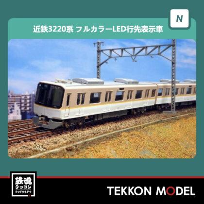 Nゲージ  GREENMAX 30804 近鉄3220系(フルカラーLED行先表示車)6両編成セット(動力付き)...