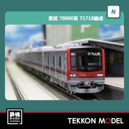 Nゲージ  GREENMAX 30341 東武70000系(71718編成)7両編成セット(動力付き)...