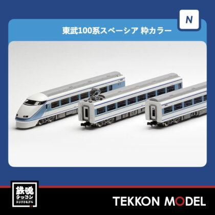 Nゲージ TOMIX 98760 東武100系スペーシア(粋カラー)セット(6両) NEW...