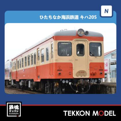 Nゲージ TOMIX 8605 ひたちなか海浜鉄道 キハ205 NEW 2021年9月予定