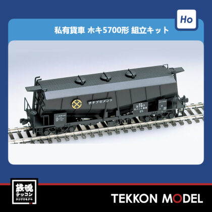 HOゲージ TOMIX HO-739 ホキ5700形キットA(2両入) NEW 2021年8月予定