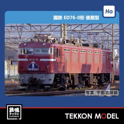 HOゲージ TOMIX HO-2515 ED76-0形(後期型・プレステージモデル)...