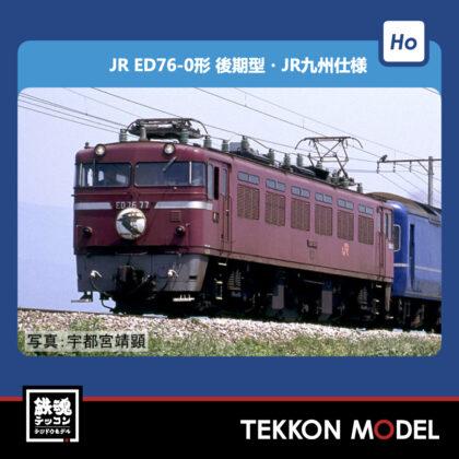 HOゲージ TOMIX HO-2020 ED76-0形(後期型・JR九州仕様) NEW 2021年8月予定