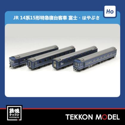 HOゲージ TOMIX HO-9072 14系15形特急寝台客車(富士・はやぶさ)セット(4両)...