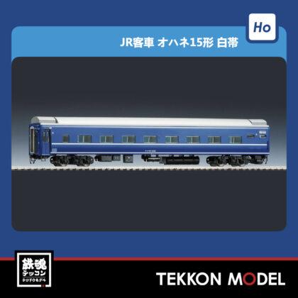 HOゲージ TOMIX HO-5024 オハネ15形(白帯) NEW 2021年9月予定