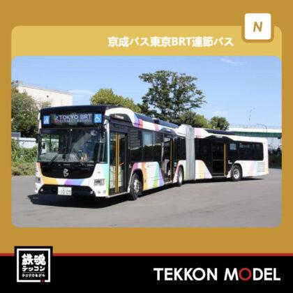 Nゲージ TOMYTEC 317197 ザ・バスコレクション 京成バス東京BRT連節バス...