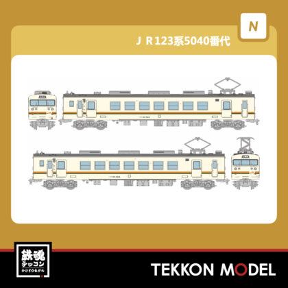 Nゲージ TOMYTEC 316398 鉄道コレクションJR123系5040番代2両セットA 2021年8月予定
