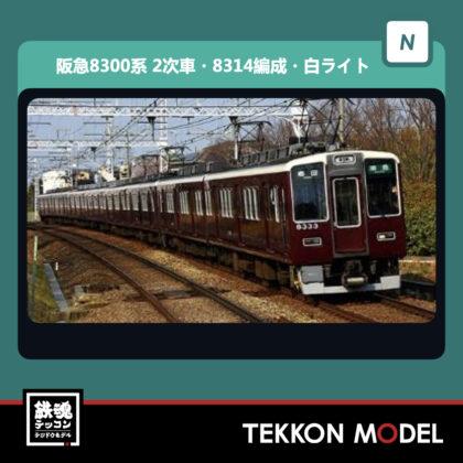 Nゲージ  GREENMAX 31521 阪急8300系 (2次車・8314編成・白ライト)基本6両編成セット(動力付き)...
