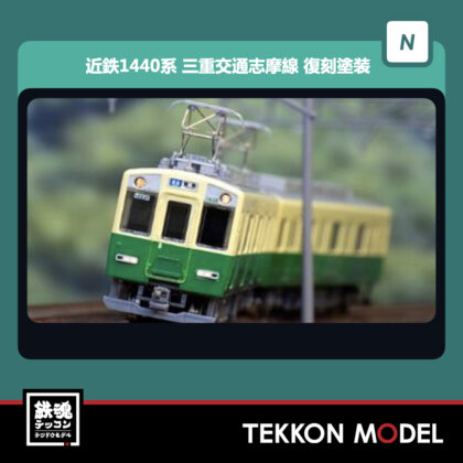 Nゲージ  GREENMAX 50645 近鉄1440系(三重交通志摩線 復刻塗装) 2両編成セット(動力付き)...