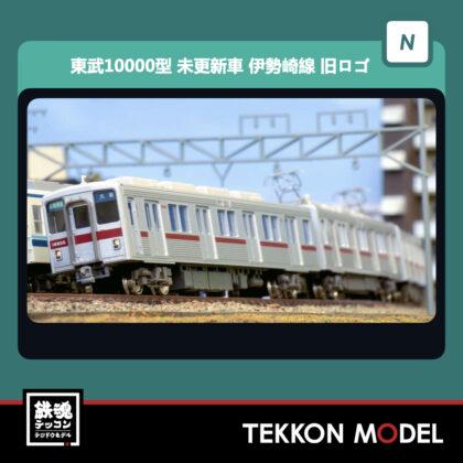 Nゲージ  GREENMAX 30457 東武10000型(未更新車・伊勢崎線・旧ロゴ)6両編成セット(動力付き)...