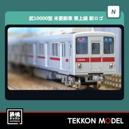 Nゲージ  GREENMAX 30455 東武10000型(未更新車・東上線・新ロゴ)基本4両編成セット(動力付き)...