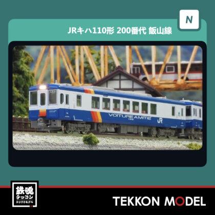 Nゲージ  GREENMAX 50587 JRキハ110形(200番代・飯山線・リバイバルカラー)2両編成セット(動力付き)...