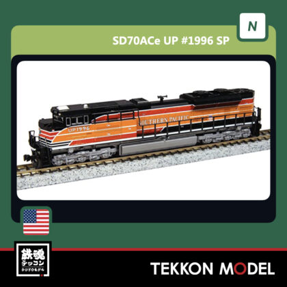 Nゲージ HobbyCenter KATO  176-8406 SD70ACe UP #1996 サザン・パシフィック鉄道(SP)...