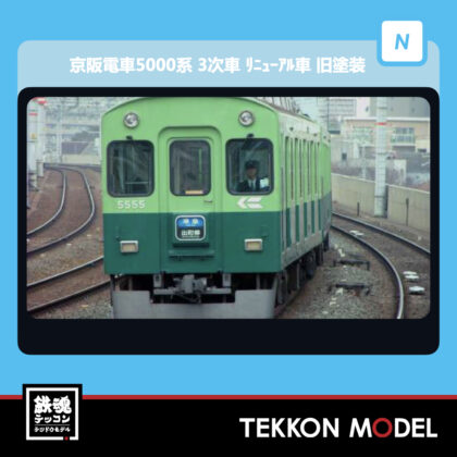 Nゲージ マイクロエース MICROACE A6874 京阪電車5000系 3次車 リニューアル車...