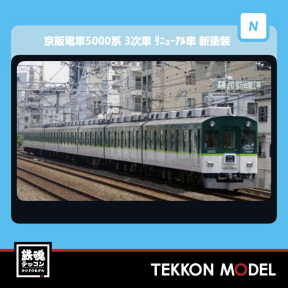 Nゲージ マイクロエース MICROACE A6875 京阪電車5000系 3次車 リニューアル車...