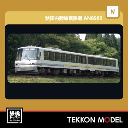 Nゲージ TOMYTEC 318828 鉄道コレクション 秋田内陸縦貫鉄道 AN8900(オリジナルカラー)...