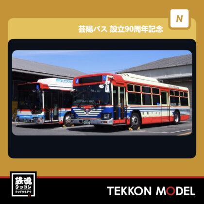 Nゲージ TOMYTEC 315582 ザ・バスコレクション 芸陽バス 設立90周年記念...