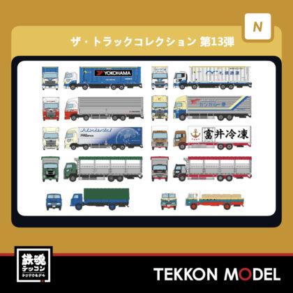 Nゲージ TOMYTEC 317760 ザ・トラックコレクション 第13弾 BOX  2021年10月予定