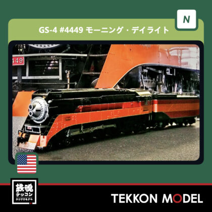 Nゲージ  KATO 12604-6 サザンパシフィック鉄道 GS4 #4449(SP LINES)...