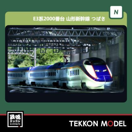 Nゲージ  KATO 10-1255 E3系2000番台 山形新幹線 「つばさ」新塗色 7両セット...