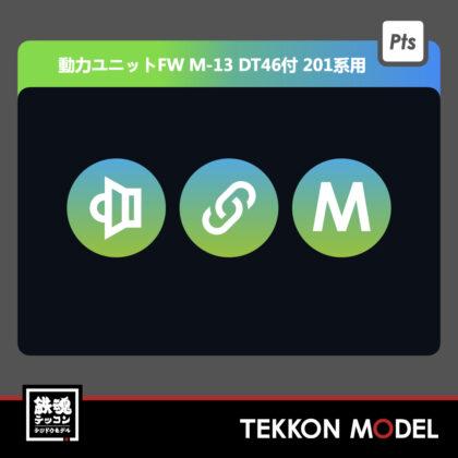 Nゲージ TOMIX 7860 動力ユニット FW (M-13 DT46付 201系用) 2022年1月予定