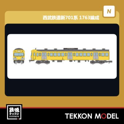 Nゲージ  TOMYTEC 317241 鉄道コレクション 西武鉄道701系 1763編成4両セット...