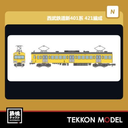 Nゲージ  TOMYTEC 317395 鉄道コレクション 西武鉄道401系 421編成2両セット...