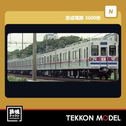 Nゲージ  TOMYTEC 317975 鉄道コレクション 京成電鉄3600形 3648編成8両セットB...