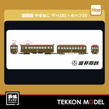 HOeゲージ TOMYTEC 315490 鉄道コレクション ナローゲージ80 猫屋線...