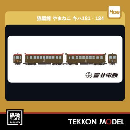HOeゲージ TOMYTEC 315506 鉄道コレクション ナローゲージ80 猫屋線...