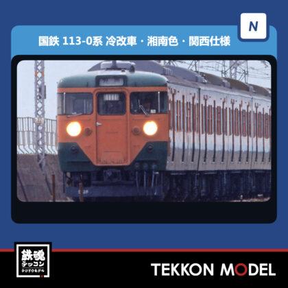 Nゲージ TOMIX 98452 113-0系近郊電車(冷改車・湘南色・関西仕様)増結セットA(4両)...