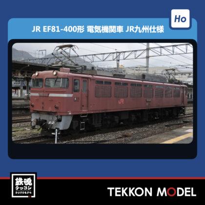 HOゲージ TOMIX HO-2021 EF81-400形(JR九州仕様) NEW 2021年12月予定