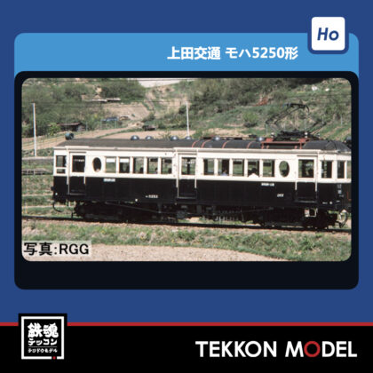HOゲージ TOMIX HO-614 上田交通 モハ5250形 NEW 2022年1月予定