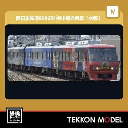 Nゲージ  TOMYTEC 319108 鉄道コレクション 西日本鉄道8000形 柳川観光列車「水都」...
