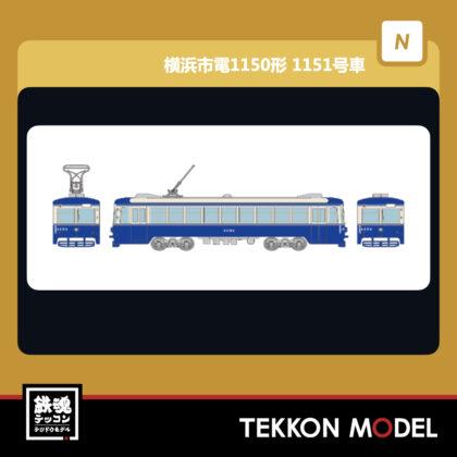 Nゲージ  TOMYTEC 315650 鉄道コレクション 横浜市電1150形 1151号車(ツートンカラー)A...