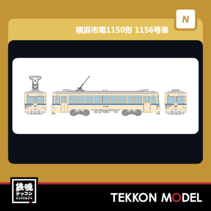 Nゲージ  TOMYTEC 315667 鉄道コレクション 横浜市電1150形 1156号車(青帯)B...