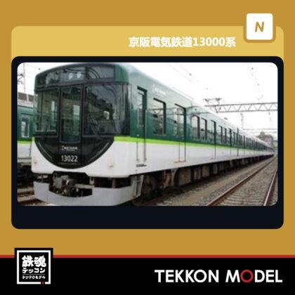 Nゲージ  TOMYTEC 318293 鉄道コレクション 京阪電気鉄道13000系 4両セットB...