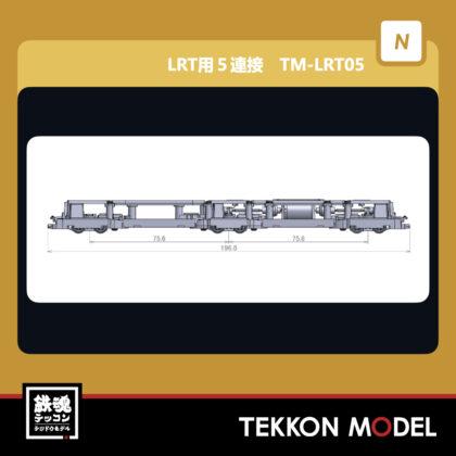 Nゲージ TOMYTEC 319054 鉄道コレクション動力ユニット LRT用5連接 TM-LRT05...