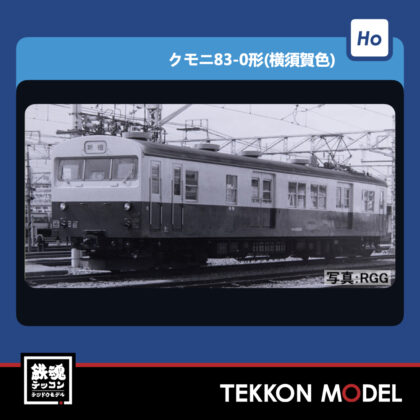 HOゲージ TOMIX HO-6023 クモニ83-0形(横須賀色)(T) NEW 2022年2月予定