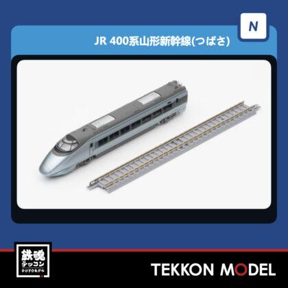 Nゲージ TOMIX FM-024 ファーストカーミュージアム 400系(つばさ)...
