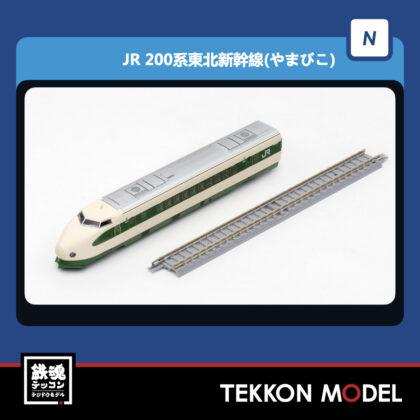Nゲージ TOMIX FM-023 ファーストカーミュージアム 200系(やまびこ)...