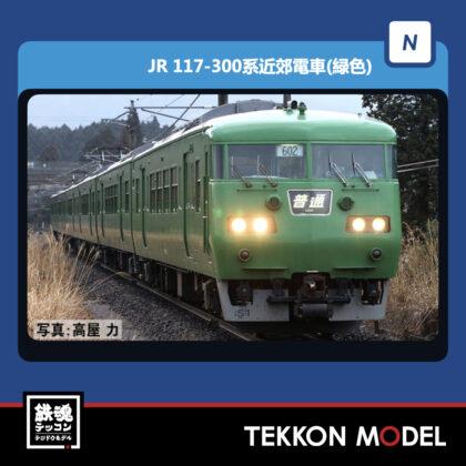 Nゲージ TOMIX 98782 117-300系近郊電車(緑色)セット(6両) NEW 2022年2月予定