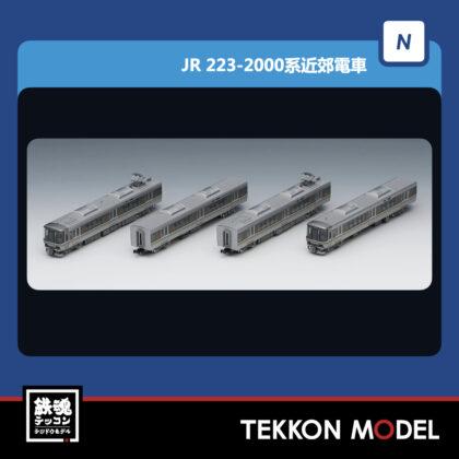 Nゲージ TOMIX 98478 223-2000系近郊電車基本セット(4両) NEW 2022年3月予定
