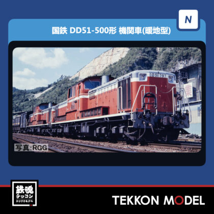 Nゲージ TOMIX 2245 DD51-500形(暖地型) NEW 2022年2月予定