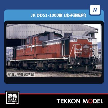 Nゲージ TOMIX 2246 DD51-1000形(米子運転所) NEW 2022年2月予定