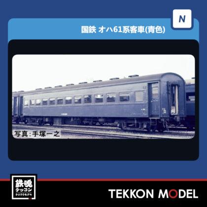 Nゲージ TOMIX 98779 オハ61系客車(青色)セット(6両) NEW 2022年2月予定