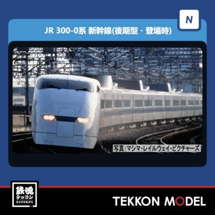 Nゲージ TOMIX 98775 300-0系東海道・山陽新幹線(後期型・登場時)基本セット(8両)...