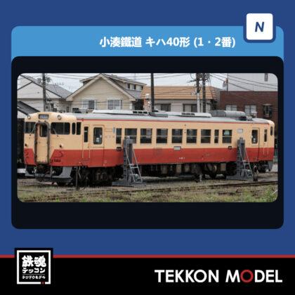 Nゲージ TOMIX 98103 小湊鐵道 キハ40形ディーゼルカー(1・2番)セット(2両)...